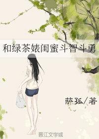和绿茶婊闺蜜斗智斗勇