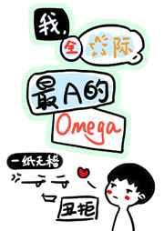 我,全星际,最A的Omega