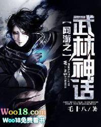 网游之武林神话