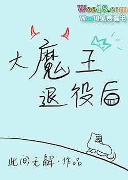 大魔王退役后[竞技]