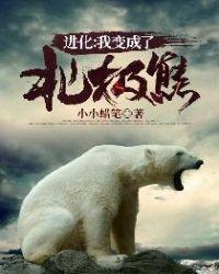 进化:我变成了北极熊
