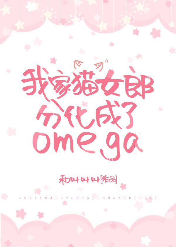 我家猫女郎分化成了omega