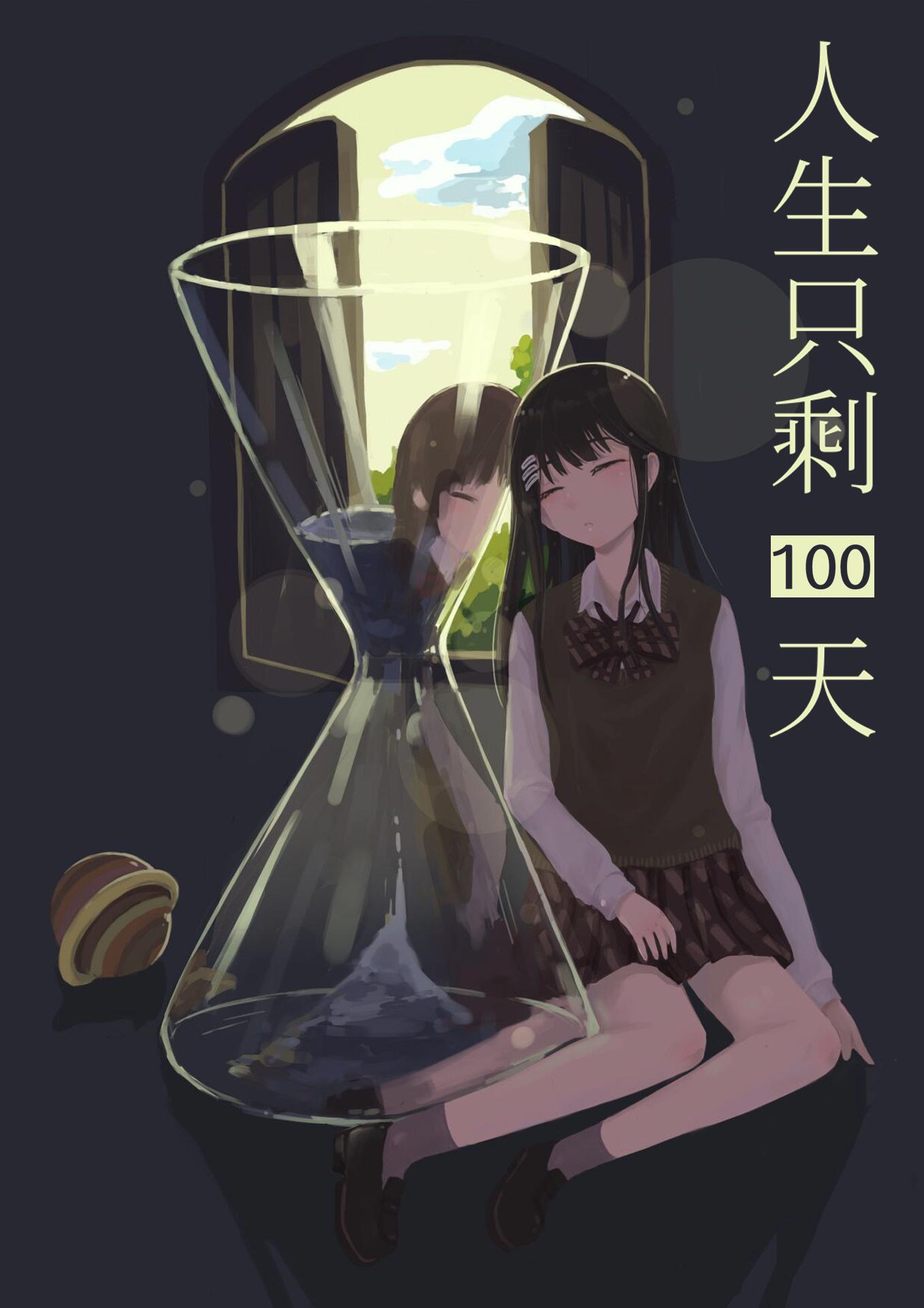 [综漫]人生只剩100天